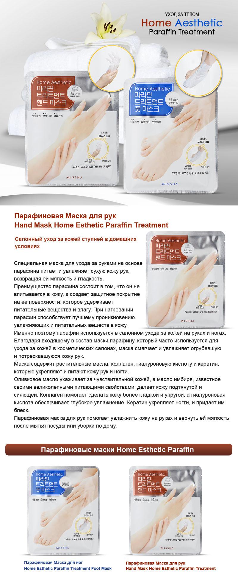 Отзывы парафинотерапия в домашних условиях